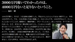年収8000万円