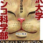 猫沢大学表紙